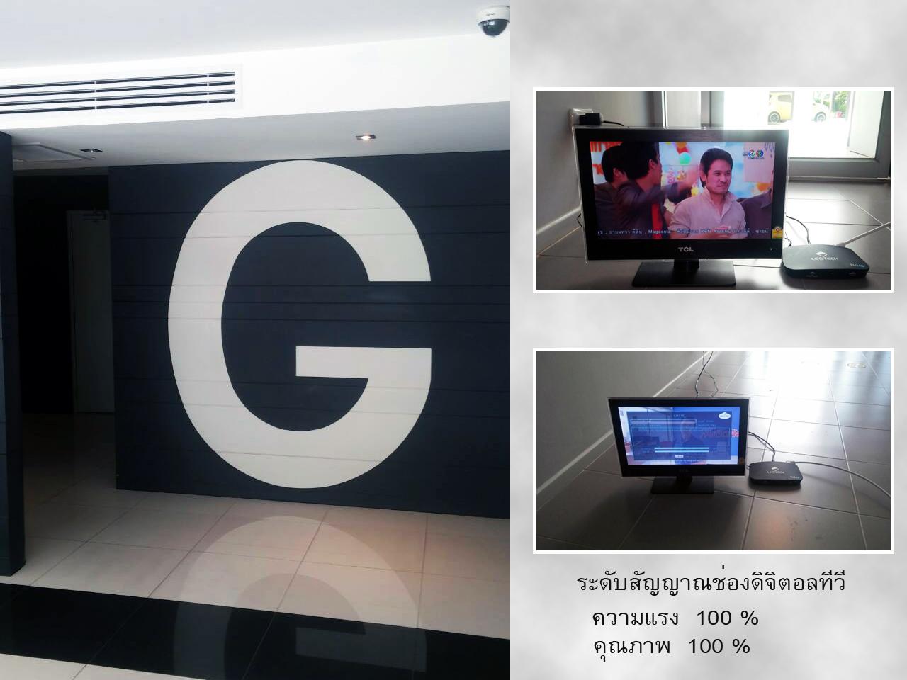 ทดสัญญาณดิจิตอลทีวี ที่อาคาร G