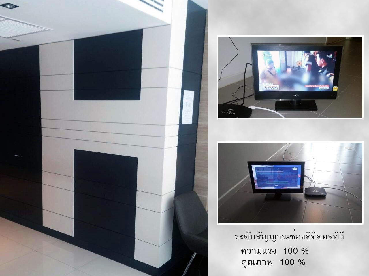 ทดสัญญาณดิจิตอลทีวี ที่อาคาร H