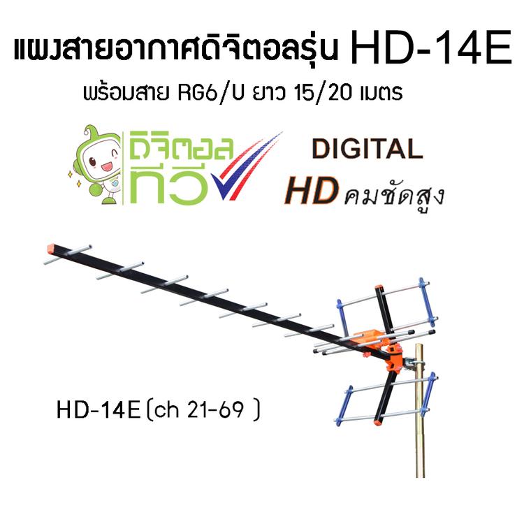 เสาอากาศรับสัญญาณทีวีดิจิตอล BETA รุ่น HD-14E
