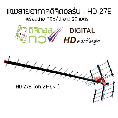เสาอากาศดิจิตอลทีวี BETA รุ่น HD 27E