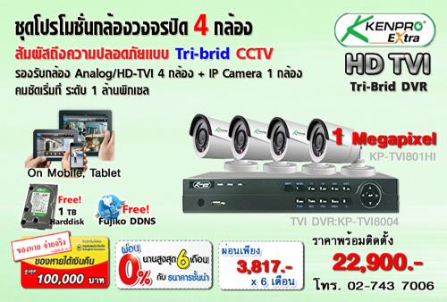 ชุดกล้องวงจรปิด Kenpro HDTVI 4 กล้องพร้อมติดตั้ง
