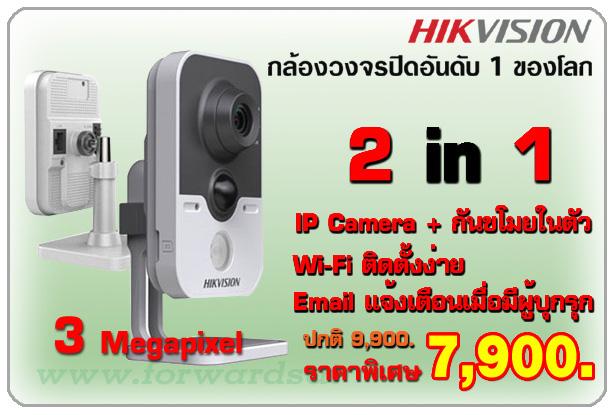 กล้องวงจรปิด IP Camera HIKVISION