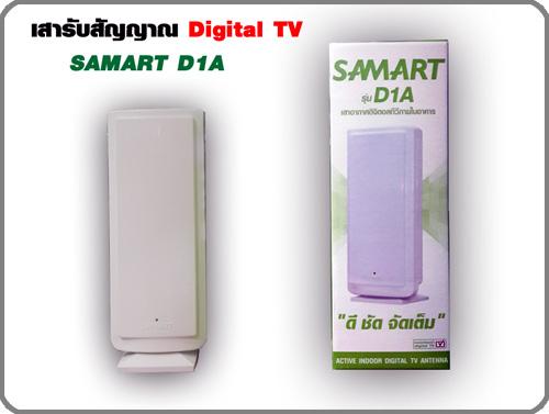 ����ҡ�ȴԨԵ�� Samart D1A