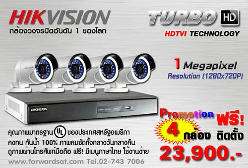ชุดกล้องวงจรปิด HIKVISION HD 4 กล้อง พร้อมติดตั้ง