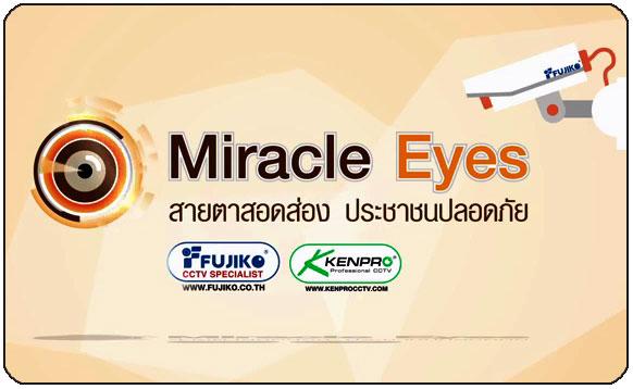 ��������������� Miracle Eyes