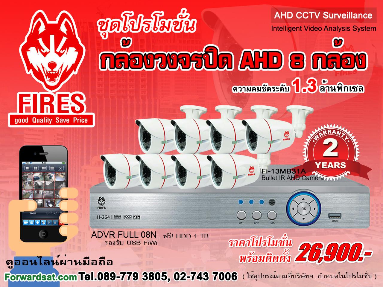 ชุดกล้องวงจรปิด 8 กล้อง Fires HD CCTV