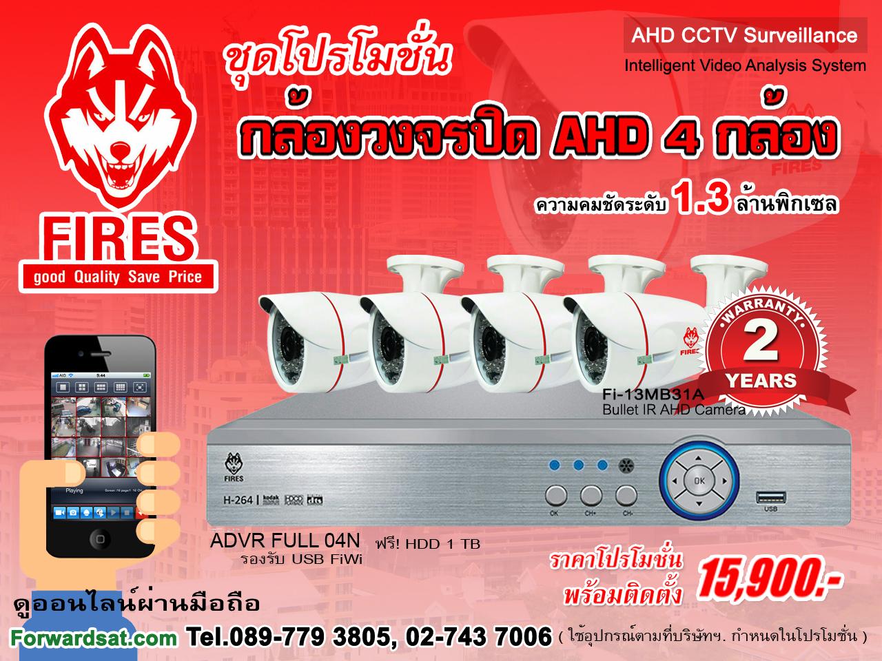 ชุดกล้องวงจรปิด 4 กล้อง Fires HD CCTV