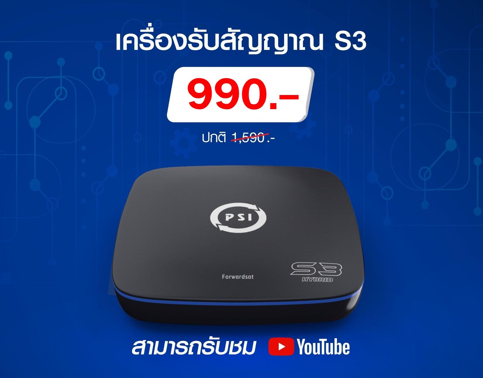 PSI O5 กล่องรับสัญญาณอินเตอร์เน็ตทีวี Smart Box, Android Box