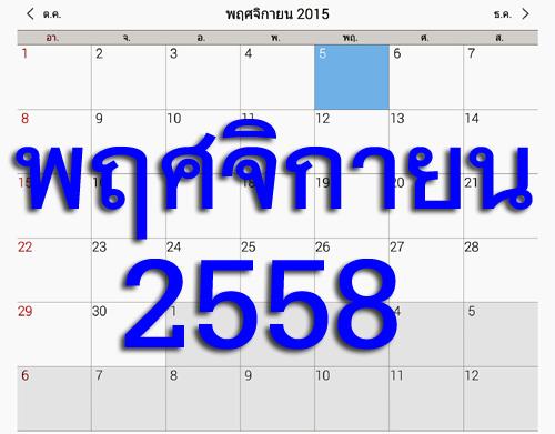 งานติดตั้งกล้องวงจรปิด เดือนพฤศจิกายน 2558