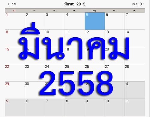 งานติดตั้งกล้องวงจรปิด เดือนมีนาคม 2558