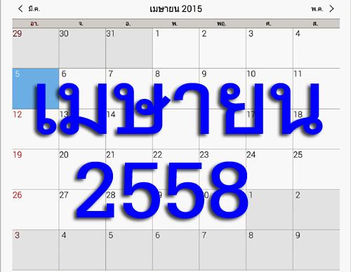 งานติดตั้งกล้องวงจรปิด เดือนเมษายน 2558