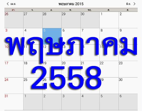 งานติดตั้งกล้องวงจรปิด เดือนพฤษภาคม 2558