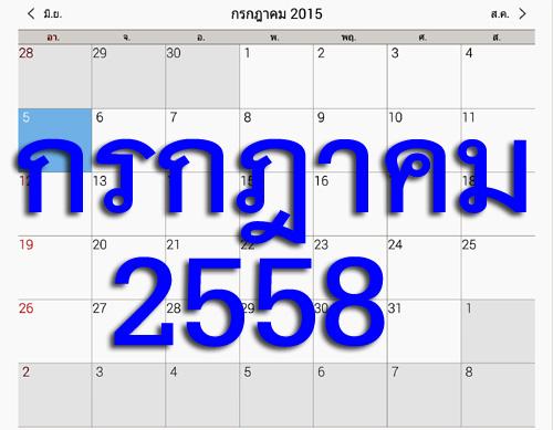 งานติดตั้งกล้องวงจรปิด เดือนกรกฎาคม 2558