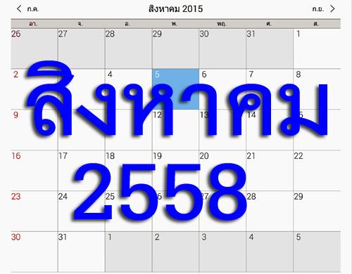 งานติดตั้งกล้องวงจรปิด เดือนสิงหาคม 2558