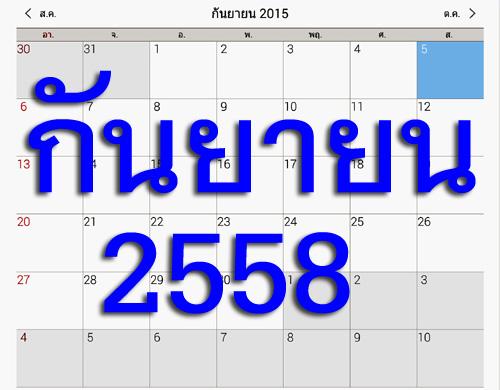 งานติดตั้งกล้องวงจรปิด เดือนกันยายน 2558