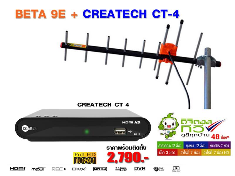 เสา Beta 9E พร้อม Createch CT-4