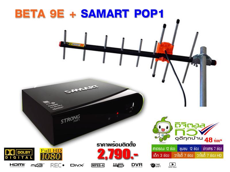ชุดติดตั้งเสาอากาศพร้องกล้องรับดิจิตอลทีวี Samart POP1