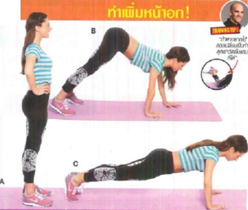 ออกกำลังกาย เพิ่มหน้าอก