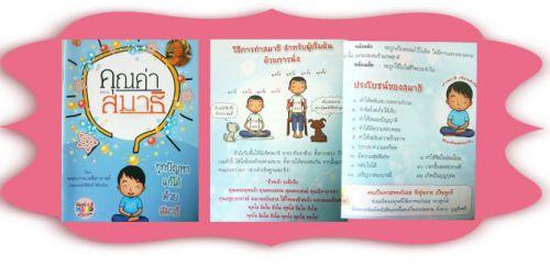 Dhamma book free