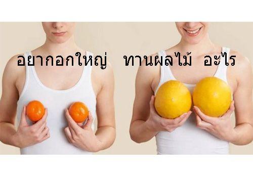 อยากอกใหญ่ ทาน ผลไม้ อะไร