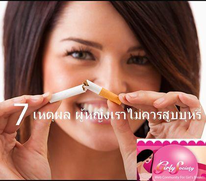 ผู้หญิงไม่สูบบหรี่