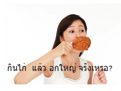กินอะไร ให้หน้าอกใหญ่
