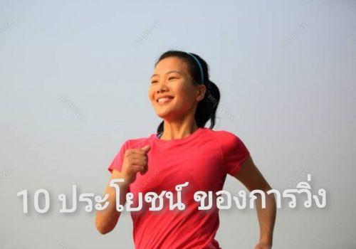 ข้อดีของการวิ่ง