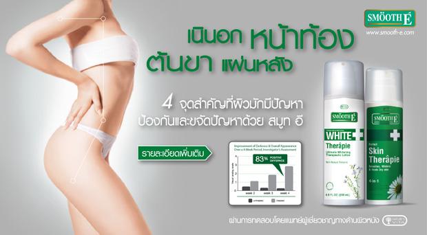 ผลการค้นหารูปภาพสำหรับ Smooth-E Skin Therapie 200 ml.