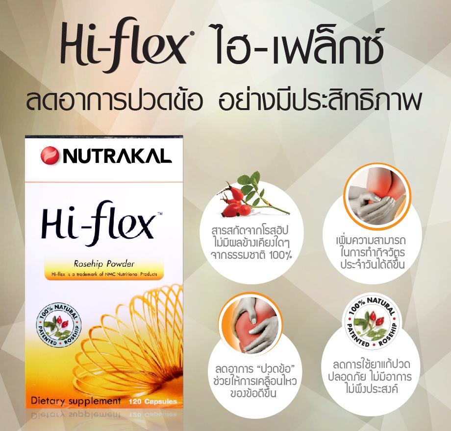 แก้ปวดข้อ hi-flex review pantip