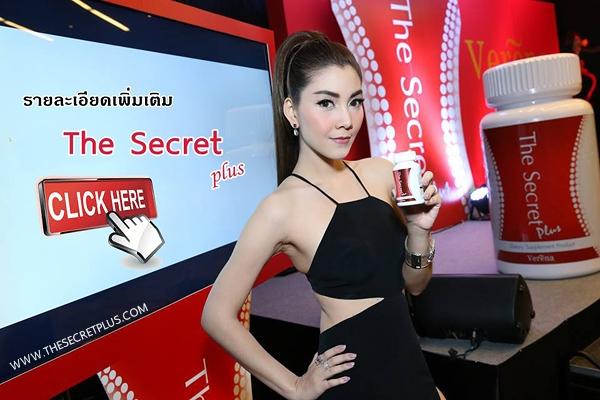 รีวิว seoul secret, the sercret plus, วุ้นเส้น the secret plus
