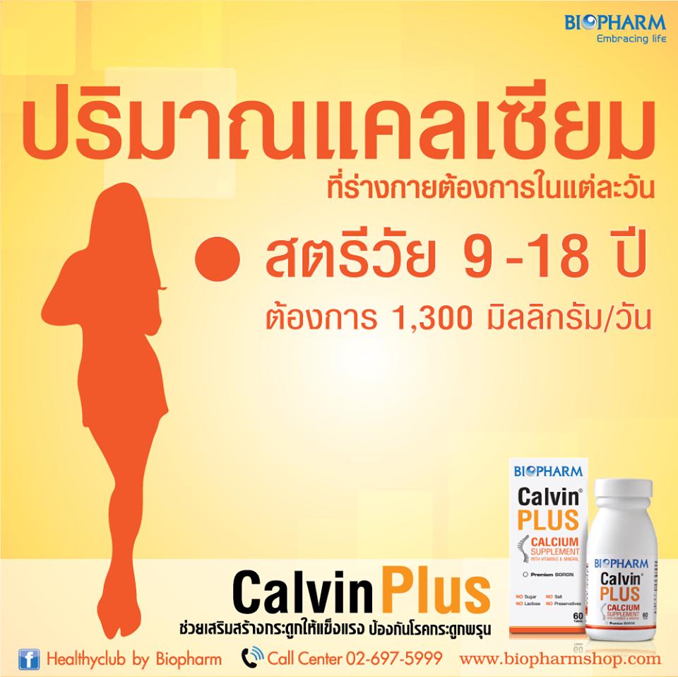 Biopharm Calvin Plus