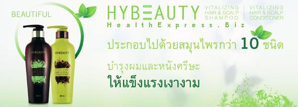 Hybeauty conditioner, Hybeauty ครีมนวด, ครีมนวด hybeauty, treatment hybeauty