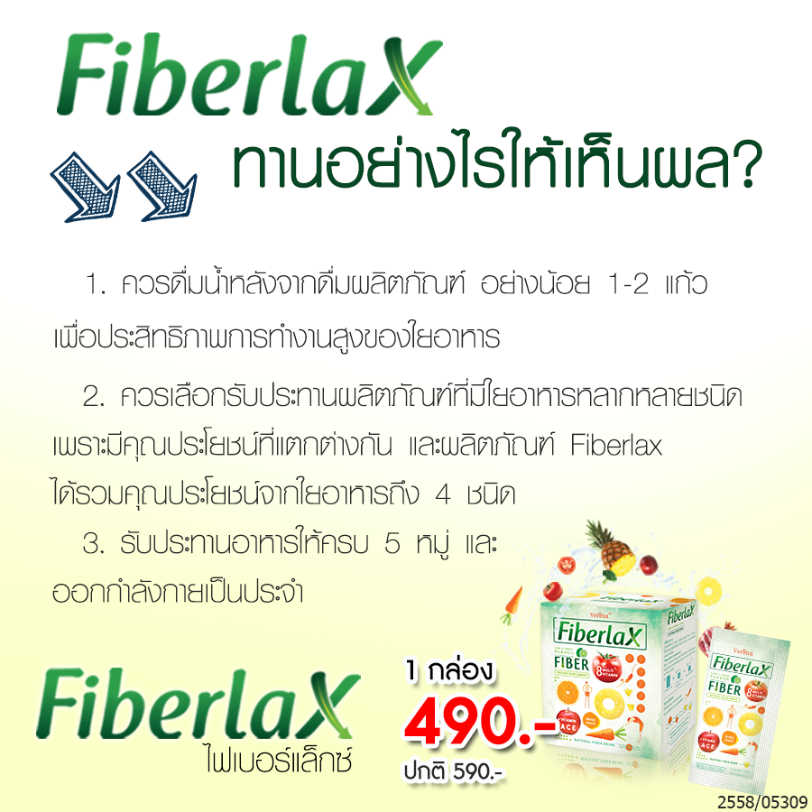 วิธีทาน Verena Fiberlax, วิธีทาน Fiberlax, Fiberlax ราคาถูก