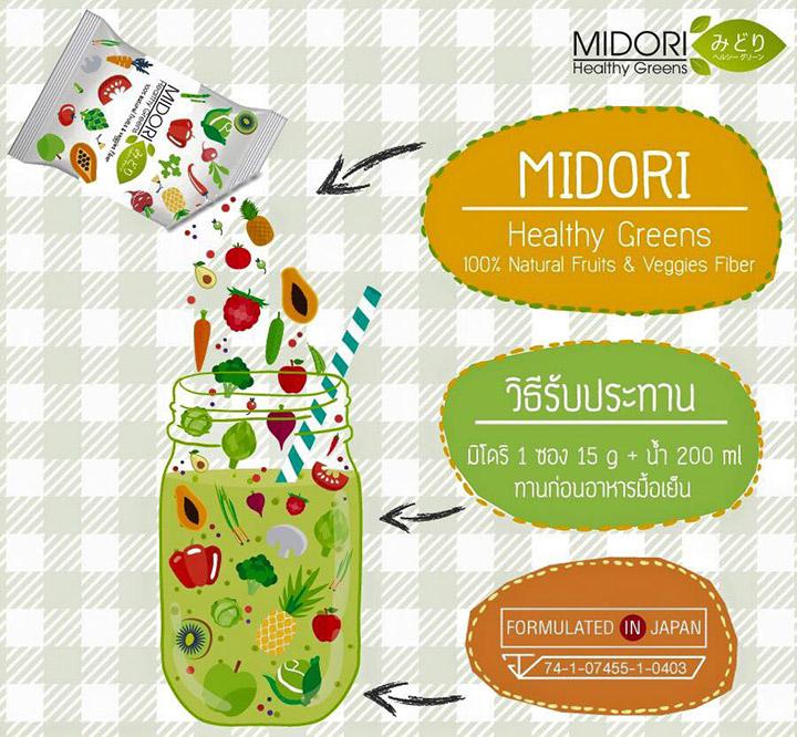Midori, Midori ราคา, ขาย Midori, Midori ดีไหม, Midori Healthy Greens, Midori Healthy Greens ราคา, ขาย Midori Healthy Greens, Midori Healthy Greens ดีไหม
