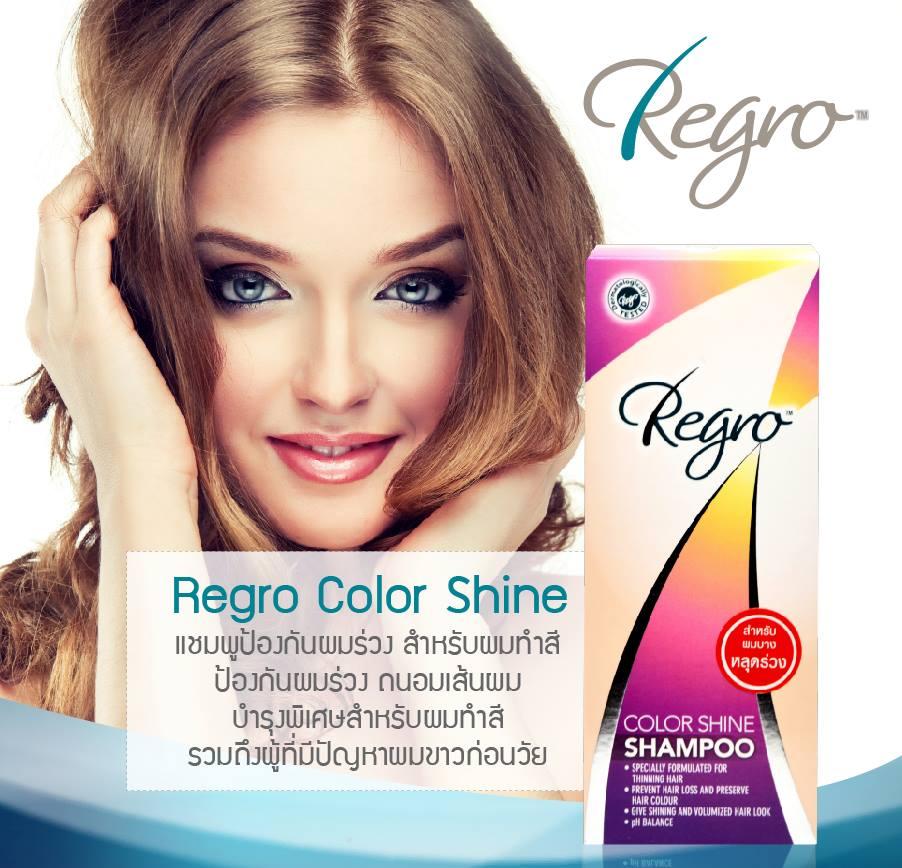 แชมพู เรโกร, แชมพู เรโกร ทำสี, Regro color shine, regro color, Regro Color Shine Shampoo, ขาย แชมพู เรโกร, ขาย แชมพู เรโกร ทำสี, ขาย Regro color shine, ขาย regro color, ขาย Regro Color Shine Shampoo