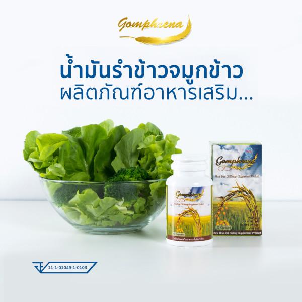 Gomphrena Rice Bran Oil