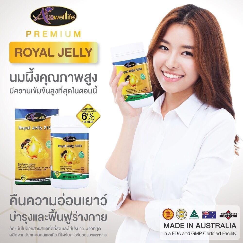 ผลการค้นหารูปภาพสำหรับ Auswelllife Royal Jelly 2180 mg.