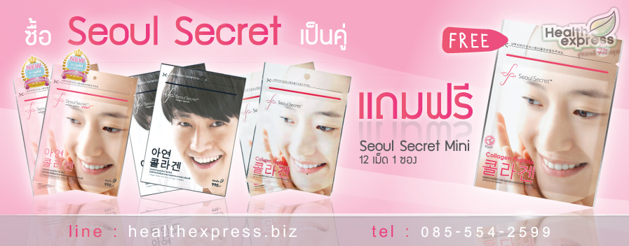 Seoul Secret Collagen
