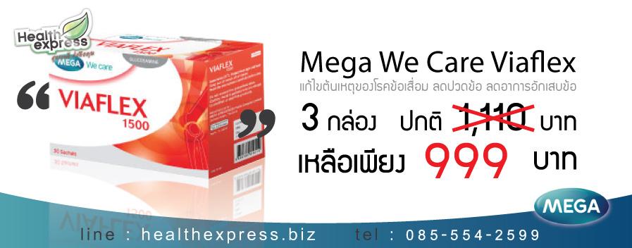 Mega Viaflex
