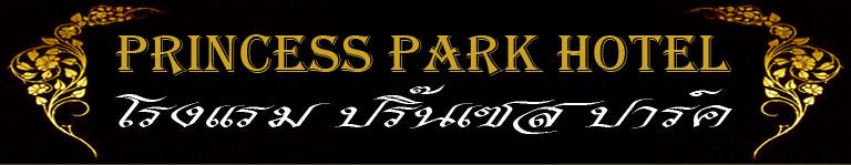 http://www.princessparkhotel.com/