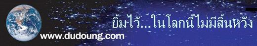 www.duduong.com