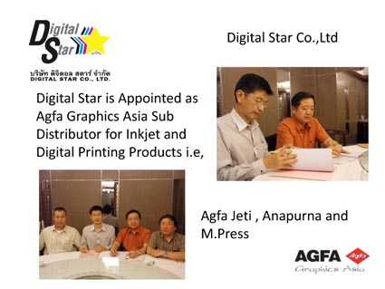 Agfa Thailand แต่งตั้ง บริษัท Digital Star เป็นผู้จัดจำหน่าย