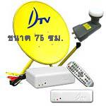 จานดาวเทียม DTV + LNB 2ขั้ว + รีซีฟเวอร์ 2กล่อง