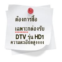 ลูกค้าหากต้องการซื้อเฉพาะกล่องรับ ดีทีวี รุ่น HD1 คลิกที่นี่.