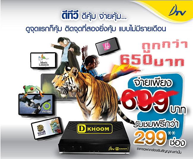กล่องรับ ดีทีวี ดีคุ้ม คุ้มสมชื่อ DTV D-KHOOM