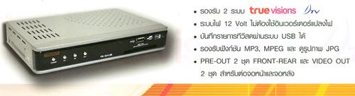 รีซีฟเวอร์ 2ระบบ รองรับสัญญาณจาก true visions และ DTV