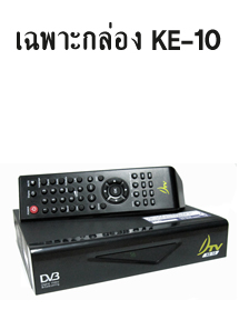 กล่องรับ KE-10