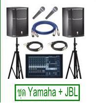 เครื่องเสียง Yamaha
