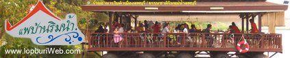 คาราโอเกะ จังหวัดลพบุรี ร้านแพบ้านริมน้ำ