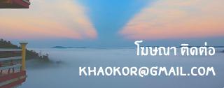 khaoko �Ҥ�� �ͷ ���